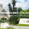 夏休みに行く!シェラトン沖縄サンマリーナリゾートは家族連れにおススメ!