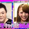 マツコ会議「歌舞伎町で人気!キャバ嬢専門の不動産屋さん」