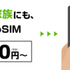 月額500円~の格安SIM「エキサイトモバイル」が7月1日よりサービス開始!! 追記「キャッシュバックキャンペーン実施中」