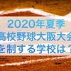 【高校野球】2020夏季高校野球大阪大会を制するのはどこか