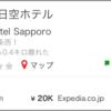 お得にマイルがたまるホテル予約サイト「kaligo」
