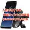 iphone XS/XR/8で人気のおすすめ車載ワイヤレス充電器|まとめ