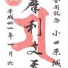 小田原城で頂ける登閣記念御朱印(もどき)「摩利支天」