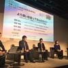 第2回日経ソーシャルビジネスコンテスト表彰式