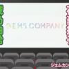 【GEMS COMPANY】《第4回!ジェムカンコール講座/【MATULIP編】》城乃柚希さん☆