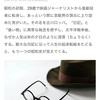 気になった記事: 「人生の目的は日記」 昭和の喜劇王・古川ロッパの謎 NIKKEI The STYLE