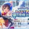 「アイドルバラエティ みんなで大きく!冬の雪像コンテスト」開催!