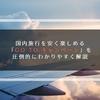 最大2万円分が何日でも! 国内旅行を安く楽しめる「GoToキャンペーン」をわかりやすく解説