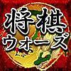 【将棋】用途別に将棋アプリ・サイトをおすすめしてみる【初心者必見】