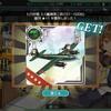 【艦これ】七月作戦 主力艦隊第三群 武勲褒章 他