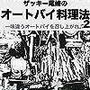 ザッキー尾崎さんのオートバイ料理法(オートバイいじり&整備)のKindle本が発売になってます!!!!
