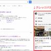 schema.orgで構造化データマークアップしてGoogleにローカルビジネス情報を伝える