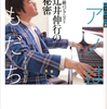 【読書126冊目:『世の中への扉 ピアノはともだち 奇跡のピアニスト 辻井伸行の秘密』(こうやまのりお)】と素敵なサムシング