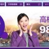 HKExpress セール