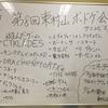 第8回東村山ボードゲーム会を開催しました!