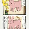 スキウサギ「ピョンピョン2」