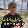「沖縄は選挙の投票率低い」!?  雑すぎな篠原常一郎さんのデマで逆に分かった! 沖縄県知事選は投票率63.24% で 47都道府県中トップでした!