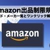【2020年最新版】Amazon出品制限規制・ブランド・メーカ一覧とワンクリック解除方法