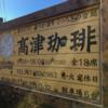 古民家カフェ 高津珈琲に行ってきた。