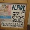 渋谷駅から徒歩10分の英会話カフェ「アルファ英会話カフェ」に行ってみた感想