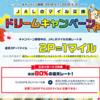 モッピーのJALマイル交換率アップキャンペーン継続!4,5月は80%還元!