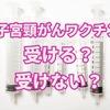 子宮頸がんワクチンんは副作用が怖いから接種しないのが常識?