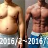6ヶ月で16kg落とした方法