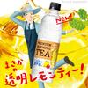 PREMIUM MORNING TEA レモンが抽選で最大150,000名に当たる!プレモノ