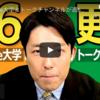 中田敦彦のYouTube大学が更新を週6にする理由【シンガポール節税?】