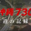 7月30日 - 730(ナナサンマル) その道 は軍のために作られた - 沖縄の明日に続く道は ?