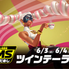 【ARMS】ツインテーラの上手い戦い方・特徴・おすすめのアームを徹底解説!