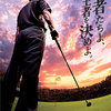 ゴルフ日本シリーズ