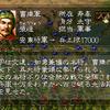 三国志5 武将 張遼