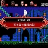 Bloodstained:Curse of the Moon攻略 STAGE04 天を穿つ冒涜の証