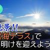 【北海道2600kmクルマ旅その9】雲上の絶景!トマム「雲海テラス」で感動の夜明けを迎えよう!