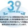 「さがみはら39キャッシュバックキャンペーン」開始日は 10 月 1 日!!