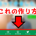 【はてな】レスポンシブ設定でスマホ表示の時だけ画面下に「ボトムナビゲーション」を設置する方法