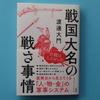 『戦国大名の戦さ事情』を読みました。