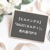 【ヒルナンデス】「KALDI(カルディ)」の売れ筋TOP10