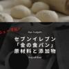 【2020年5月最新】セブンイレブン「金の食パン」は、はちみつ不使用へ!リニューアル後の原材料や添加物を徹底調査!