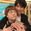 【スッキリ!!】『福士蒼汰』と『ハリセンボン春菜』が『バックハグ』で意見対立!
