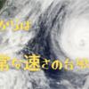 台風大国日本~これからは異常な速さの台風が…~