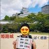 『姫路城~息子の趣味にお付き合い~』