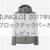 【ユニクロ】2017年版ブロックテックパーカ大幅アップデート!でも購入に至らないたった1つの理由