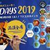 【イベントレポート】JAWS DAYS 2019 に参加してきました!