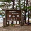 Jetstarで行く!ぶらり東北地方の酒(5) 田沢湖(滞在時間30分)