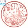 【風景印】北海道印影集(124)浜頓別町編
