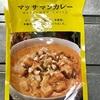 【タイ産】マッサマンカレー【肉のハナマサ】