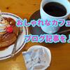 おしゃれなカフェで記事を書いたら数万円稼いじゃった♪