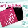 オパシー石鹸は汗を抑えることで体臭改善が可能!